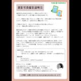 endingphoto_flyer2018