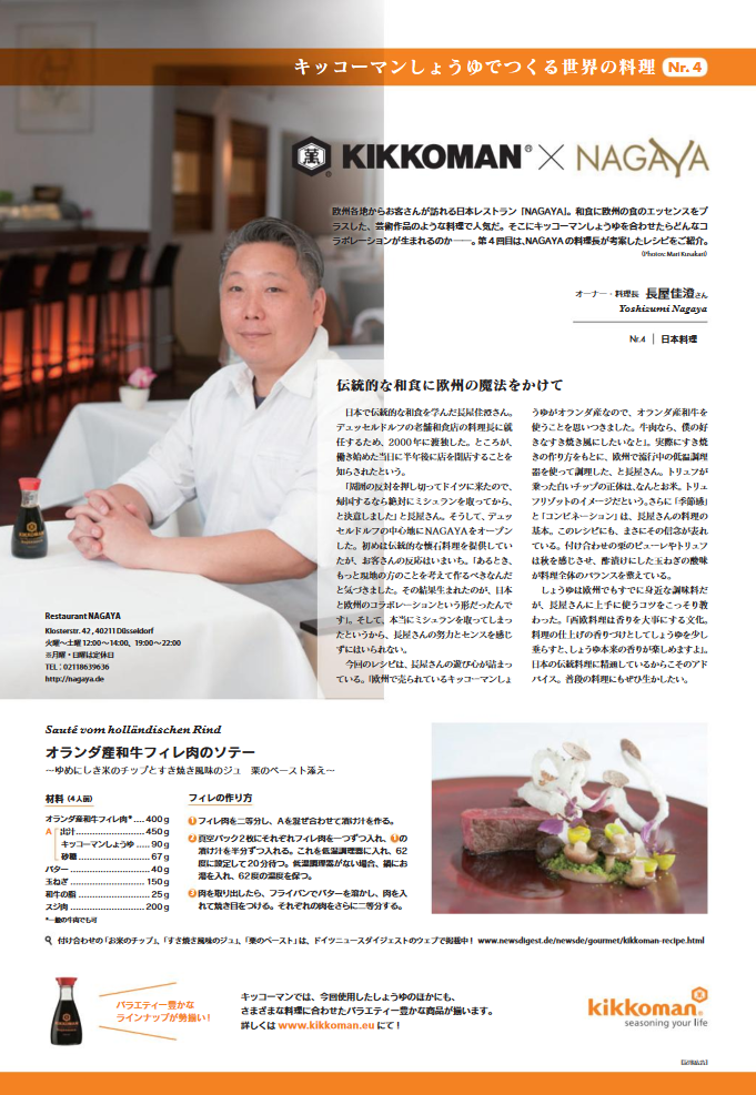 newsdigest_kikkoman04