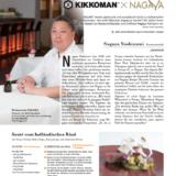 newsdigest_kikkoman_de04