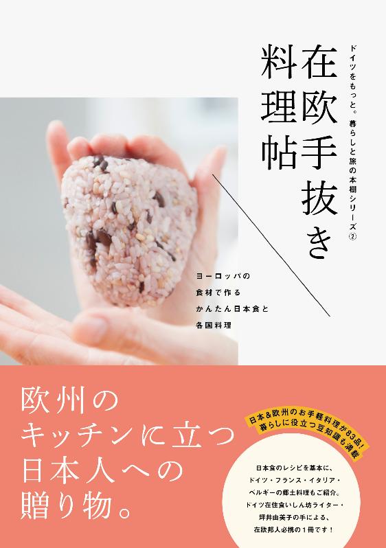 在欧手抜き料理帖02